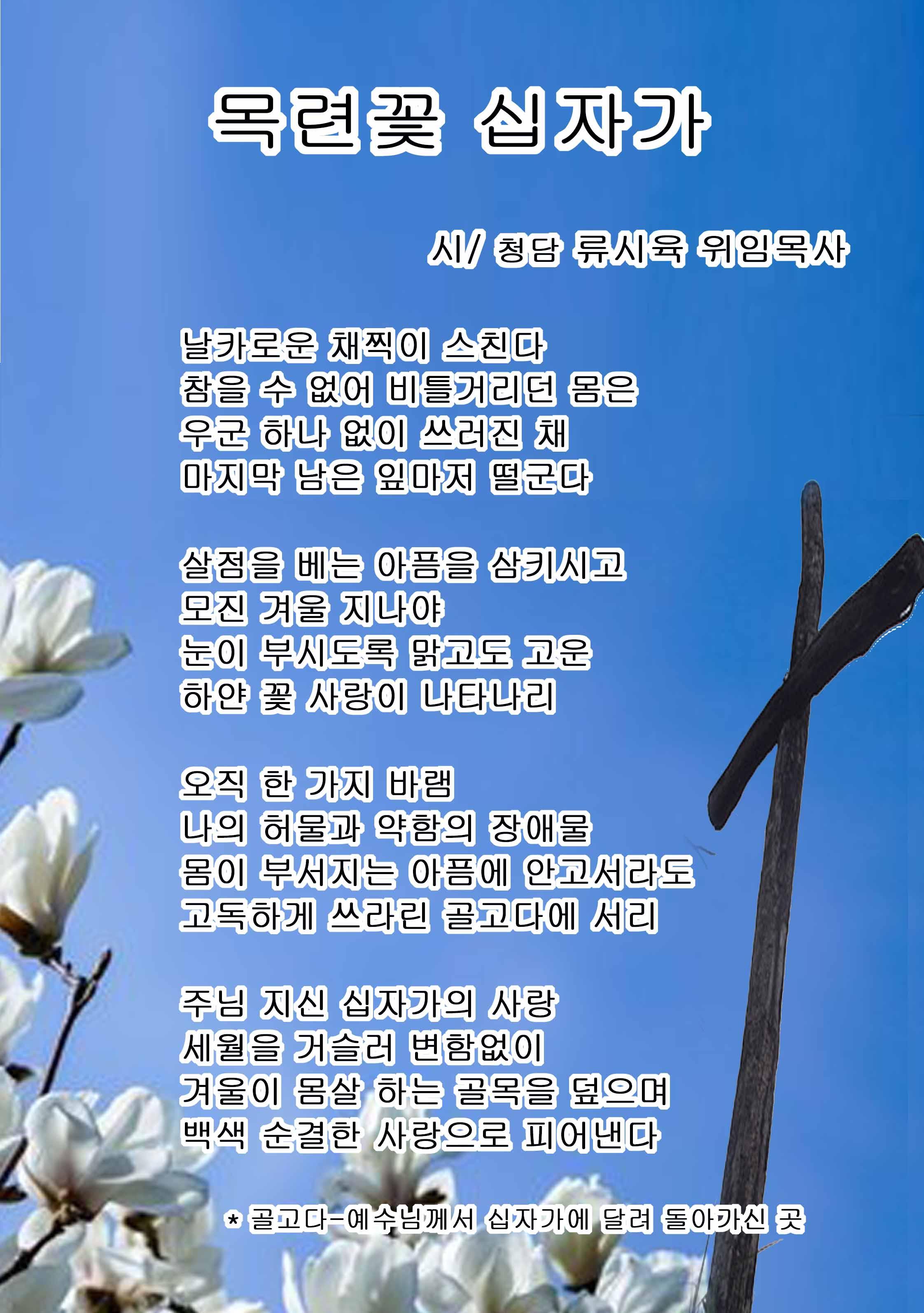 목련꽃십자가-웹용.jpg