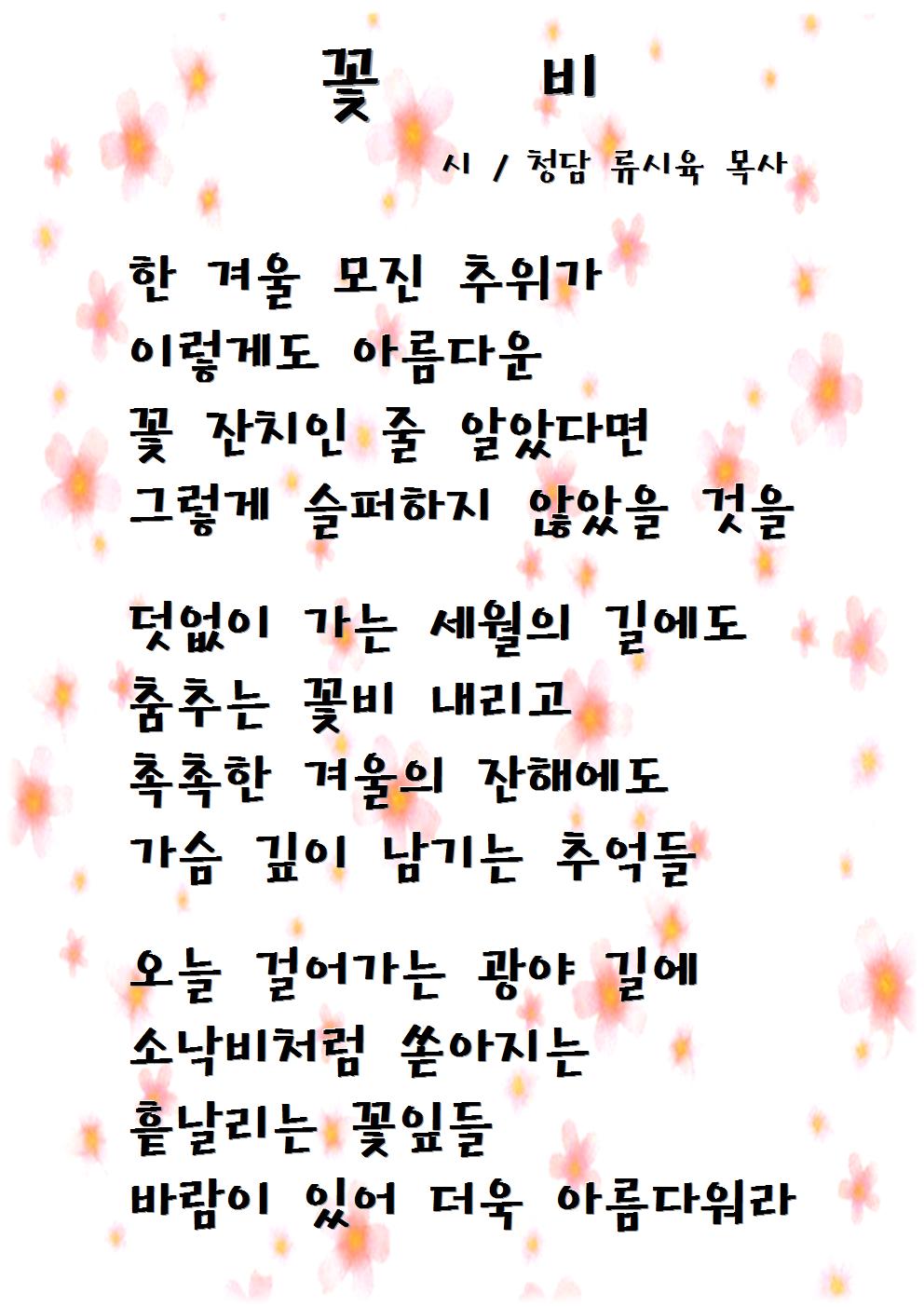 크기변환_꽃비001.png